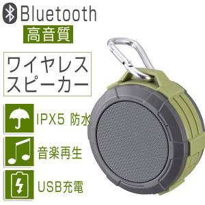AudioComm スピーカー Bluetooth ワイヤレス ブルートゥース iphone スマートフォン 防水 ポータブル 高音質 車 アウトドア ASP-W170N|vastmart