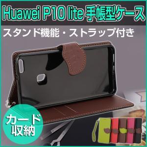 スマホケース 手帳型 Huawei P10 lite ケース 手帳型ケース マグネット式 葉っぱ 財布型 落下防止ストラップ付き 可愛い オシャレ|vastmart