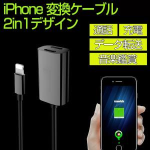 iPhoneケーブル 急速充電 充電器 データ転送 iPho...