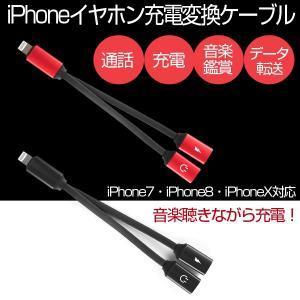 iPhoneケーブル 急速充電 充電器 データ転送 変換アダ...