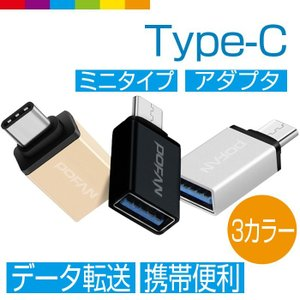 アダプタ Type-C USB変換アダプター OTG ミニタイプ Type-C データ転送 軽量 持ち運び簡単 USB to Type-C 充電 USB3.0 ゴールド シルバー ブラック
