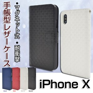 iPhoneXケース iPhoneXカバー 手帳型 財布型 カードポケット スタンド機能 マグネット式 市松模様デザイン スタンドケースポーチ レザー 耐衝撃|vastmart