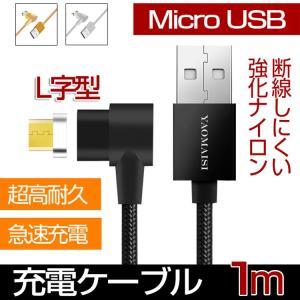 USBケーブル L型 マグネット式 データ転送 急速充電 高耐久 iPhoneX iPhone8 Android マイクロUSB スマホケーブル 断線防止 ケーブル|vastmart