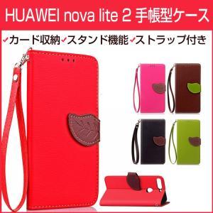 スマホケース 手帳型 HUAWEI nova lite2 ケース マグネット式 葉っぱ レザー  財布型 カバー スタンド シンプル カード収納 落下防止ストラップ付き|vastmart
