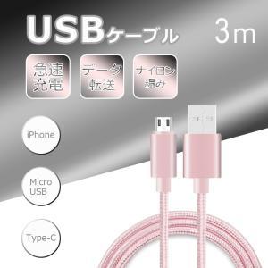 iPhoneケーブル 長さ 3m 充電ケーブル micro USBケーブル Type C ケーブル usbケーブル 急速充電ケーブル データ転送 アンドロイド 高品質 高耐久|vastmart