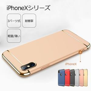 iPhoneX ケース スマホケース 耐衝撃 3パーツ式  iPhoneX カバー ハードケース 携帯カバー 軽量 薄い カメラ保護【お取り寄せ品】|vastmart