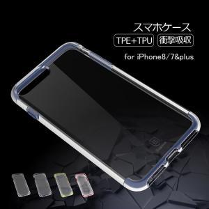 iPhone7 ケース iPhone8 ケース カバー クリア 耐衝撃 落下防止 携帯ケース iPhone7 Plus iPhone8 Plus 保護力UP【取り寄せ品】|vastmart