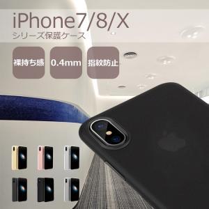 iPhone X ケース iPhone8/7カバー スマホケースiPhone7 Plus iPhone8 Plus ケース 保護ケース 極薄 カメラ保護 【取り寄せ品】|vastmart