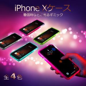 iPhoneX ケース ひかりケース 光る スマホケース クリア ケース バンパー 耐衝撃 透明 カバー シリコン 着信 光るケース【取り寄せ品】|vastmart