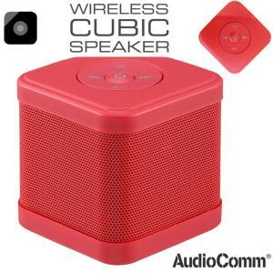 スピーカー Bluetoothワイヤレスステレオスピーカー AudioComm ワイヤレスキュービックスピーカー コンパクト Bluetooth4.2  オーム電機|vastmart