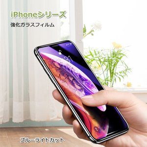 iPhoneXR 保護フィルム 強化ガラス ブルーライトカット iPhoneXR iPhoneXS Max iPhone8 7 Plus 対応 アイフォン スマホ 全面ガラスフィルム|vastmart
