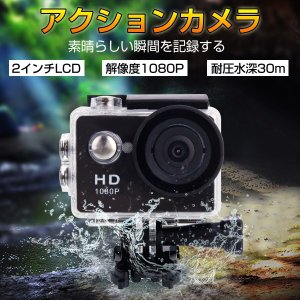 スポーツカメラ 本体 小型 2インチ液晶画面 1080P 30M防水 安い 120度広角レンズ アクションカメラ 防水 防塵 ドライブレコーダー 日本語対応 Wifiなしタイプ|vastmart