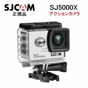 SJCAM SJ5000X 2017新バージョン フルHD 防水 アクションカメラ Wi-Fi 2.0インチ液晶 ドライブレコーダー スポーツカメラ 日本語説明書付|vastmart