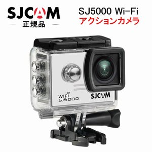 SJCAM SJ5000 Wi-Fi 2017新バージョン フルHD 防水 アクションカメラ Wi-Fi 2.0インチ液晶 ドライブレコーダー スポーツカメラ 日本語マニュアル|vastmart