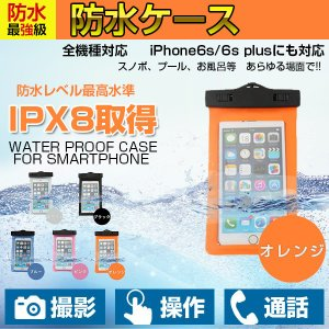 防水ケース iphone スマホ iPhone8 iphone7 iphone7plus iphone6 6sPlus 防水ケース カバー 防水ケース スマホ 防水携帯ケース プール 海|vastmart