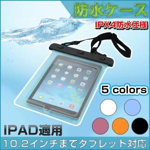 防水ケース iPad タブレット 10.2インチまで 防水カバー  防塵 ネックストラップ 防水ポーチ 防水ケース タブレット 防水 カバー 海 お風呂 アウトドア 旅行|vastmart