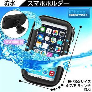 防水ケース 自転車 バイク マウント ホルダー Andriod xperia GPS iPhone7/iPhone7 plus iphone特集 防水|vastmart