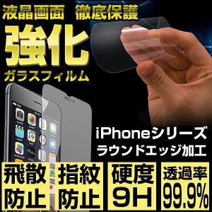 【今がお買い得!】iPhone8 iPhone7 強化ガラスフィルム スマホケース付き iPhone7 plus iPhone8Plus 液晶保護フィルム 極薄|vastmart