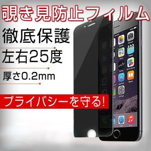 iphonex フィルム iPhone8 フィルム iphone8 plus iPhone7 保護フィルム iPhone Xs iphone7 plus iphone6 0.2mm 覗き見防止フィルム フルカバー 携帯保護|vastmart