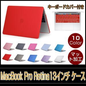 MacBook Pro Retina 13 ケース MacBook Pro 13.3インチカバー キーボードカバー付 マットタイプ ハード シェル マックブック  超薄型 排熱口設計 シンプル|vastmart
