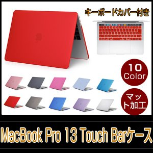 MacBook Pro Touch Bar13 ケース Ma...