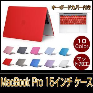 特徴 ポリカーボネート素材を使用、Appleロゴまで完全カバーし、MacBook本体を傷や汚れから保...