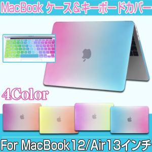 MacBook Air 13インチ ケース  MacBook 12インチカバー キーボードカバー付 レインボーケース マックブック 超薄型 排熱口設計 レインボー全4色|vastmart
