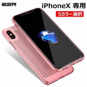 iPhoneX ケース おしゃれ ESR iPhoneX カバー スマホケース 高品質 超薄型 軽量 通気性強い 衝撃吸収 ワイヤレス充電に影響なし 高級感 5カラー選択|vastmart