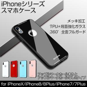 iPhoneX ケース iPhone8 iPhone7 iphone7 plus iPhone8 plus ケース 全面保護 強化ガラス 耐衝撃 軽量 おしゃれ|vastmart