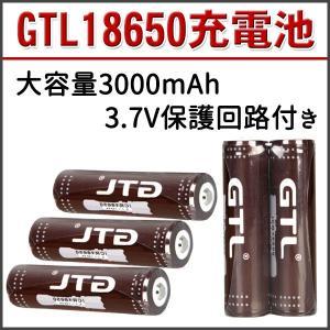 18650充電池 18650リチウムイオン充電池 カバー付き(3.7V 3000mAh)プロテクト機能 GTL 保護付き 1本