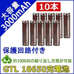 「10本セット」18650充電池 18650リチウムイオン充電池 カバー付き(3.7V 3000mAh)プロテクト機能 GTL 保護付き