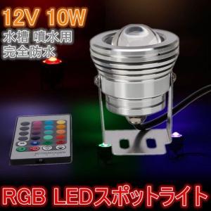 丸型投光器 LED スポットライト DC 12V 水中蛍光灯 水槽 噴水用 照明 人気 直流|vastmart