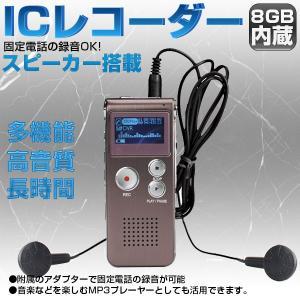 IC レコーダー ボイスレコーダー 小型 高性能 録音再生 長時間 8GB搭載 デジタル ボイスレコーダー 2色選ぶ|vastmart