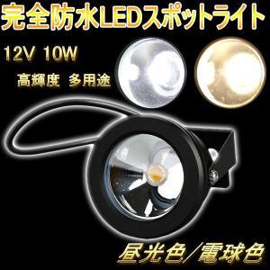 丸型投光器 LEDスポットライト多用途 完全防水 IP65 10W DC 12V 550LM 直流 照明 人気|vastmart