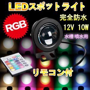 丸型投光器 LEDスポットライト 省エネ 多用途 完全防水 IP65 10W DC 12V RGB LEDライト 多色変化  凸レンズ 直流 照明 人気|vastmart