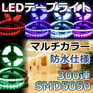 LEDテープライト 防水 間接照明 5m LEDテープ 防水 RGB 300連 SMD5050 白ベース|vastmart