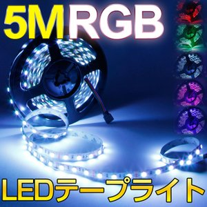 LEDテープライト 5m LEDテープ RGB 白ベース 300連 SMD5050 vastmart