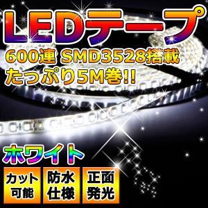 LEDテープライト 間接照明 5m LEDテープ 防水 ホワイト 600連 SMD3528 白ベース 正面発光 照明器具|vastmart