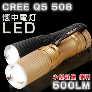 led懐中電灯 LED 強力 Q5 led懐中電灯 小型 LED懐中電灯 ハンディーライト 500LM 2色|vastmart