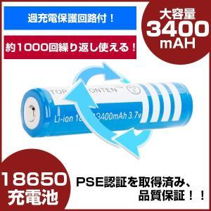 電池 18650リチウムイオン電池 18650電池 18650 リチウムイオン充電池 18650 リチウムイオン  3400mAh充電池 一本 PSE認証!|vastmart
