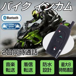 バイク インカム インターコム ツーリング トランシーバー Bluetooth V2 500m バイク ヘルメット 2人同時通話 1台 技適認証済|vastmart