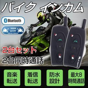 バイク インカム インターコム ツーリング トランシーバー Bluetooth V2 500m バイク ヘルメット 2人同時通話 2台 技適認証済|vastmart