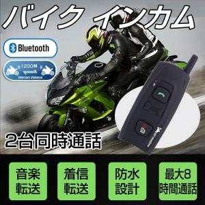 バイク インカム インターコム ツーリング トランシーバー Bluetooth V2 1200m バイク ヘルメット 2人同時通話 1台 技適認証済|vastmart