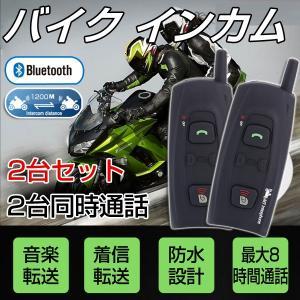 バイク インカム インターコム ツーリング トランシーバー Bluetooth V2 1200m バイク ヘルメット 2人同時通話 2台 技適認証済|vastmart