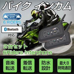 バイク インカム インターコム ツーリング トランシーバー Bluetooth V6 1200m バイク ヘルメット 2人同時通話 2台 技適認証済|vastmart