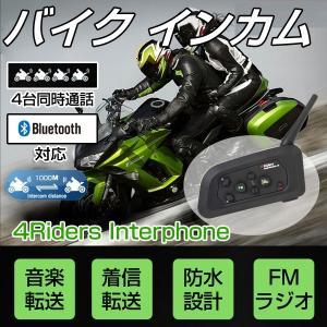 バイク インカム インターコム ツーリング トランシーバー Bluetooth V4 1000m バイク ヘルメット 4人同時通話 1台 技適認証済|vastmart