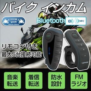 バイク インカム インターコム ツーリング トランシーバー Bluetooth V8 1200m バイク ヘルメット 5人同時通話 1台 技適認証済|vastmart