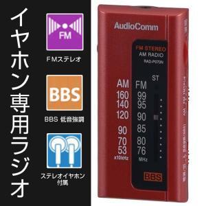 FMステレオ/ AM小型ラジオ イヤホン専用ラジオ ワイドFM FM補完放送対応 防災/地震対策 高感度チューナー ライターサイズラジオ BBS付き 全3色|vastmart