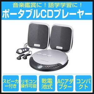 AudioComm CDプレーヤー コンパクト ポータブル CDプレーヤーセット ステレオスピーカー&リモコン付き CDP-798N|vastmart
