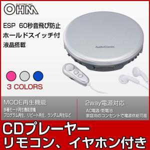 CDプレイヤー コンパクト リモコン付き 小型 音楽 音飛び防止 重低音 BBS 簡単操作 語学学習 語学勉強 英会話 旅行 3色 日本語説明書付きOHM オーム電機|vastmart